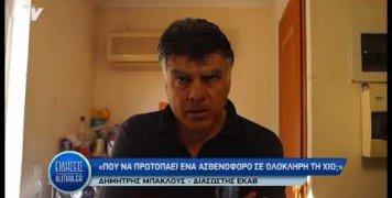dimitris_mpaklous_gia_ekab_10_07_19