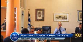 dimotiko_sumboulio_gia_sunaulia_mulonadakia_lets_do_it_greece
