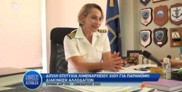 eirini_argyri_gia_diakinisi_kai_epitixia_limenarxeiou_22_08_19