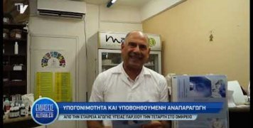 ekdilosi_gia_tin_ypogonimotia_19_10_19