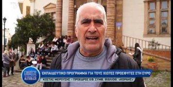 ekpaideytiko_programma_gia_xiotes_prosfiges_syrou_26_03_19