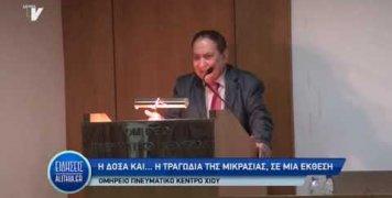 ekthesi_mikras_asias_10_10_19