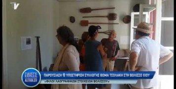 ekthesi_thoma_tsolaki_20_08_19