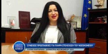 eleni_kantaraki_gia_pathologiki_kai_psixiatriki_07_03_19