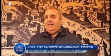 energeiaki_anavathmisi_apo_ton_dimo_xiou_gia_sxoleia_xiou_13_03_19