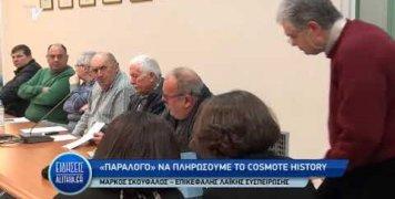 entasi_gia_provoli_mostras_se_cosmote_history_dimotiko_symboulio_13_02_19