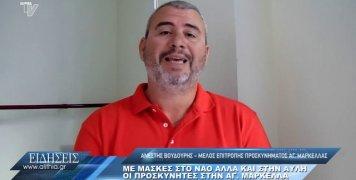 eortasmos_agias_markellas_me_metra_20_07_20