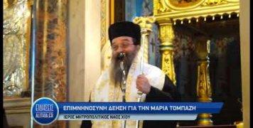 epimnimosini_deisi_marias_tompazis_28_01_20