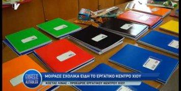 ergatiko_kentro_sxolika_eidh_10_09_19