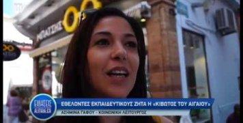 ethelontes_kibotos_tou_kosmou_05_09_19