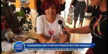 ethelontiki_aimodosia_14_06_19