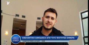 ethelontiki_aimodosia_foititwn_19_02_20