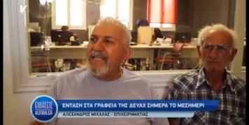 fasaria_sta_grafeia_tis_deyax_25_06_19