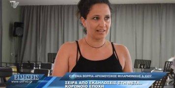 filarmoniki_dimou_xiou_06_07_20