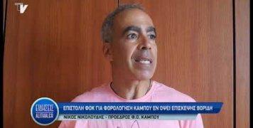 forologisi_kampou_enopsi_episkepsi_boridi_08_11_19
