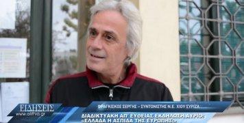 fragkiskos_gia_ekdilosi_syriza_27_05_20