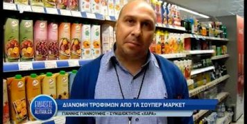 giannis_gianoumis_gia_dianomi_trofimwn_apo_super_market_xara_logw_korwnoiou_16_03_20