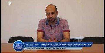 giorgos_karamanis_gia_galazies_simaies_16_05_19