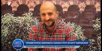 giorgos_karamanis_gia_pania_mylwn_se_tampakika