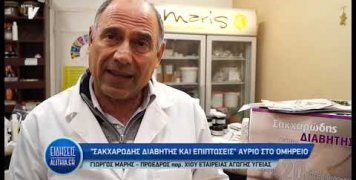 giorgos_marris_gia_ekdilosi_enimerosis_diaviti_19_02_19