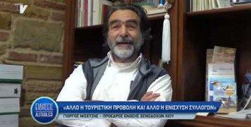 giorgos_misentzis_gia_touristiki_proboli_05_03_19