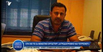 giorgos_perris_thematiko_ergastiri_agrodiatrofis_tourismou_17_07_19