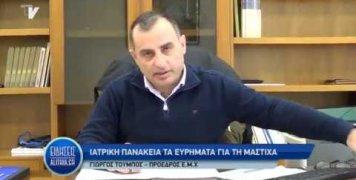 giorgos_toumpos_gia_anagnorisi_mastihas_11_02_19