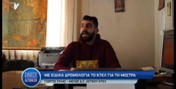 giorgos_xilas_gia_dromologia_ktel_mostras_06_03_19