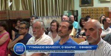 gymnasio_bolissos_o_60aris_efibos
