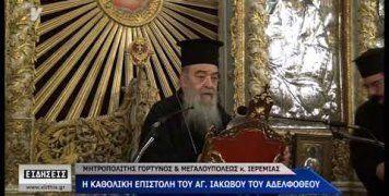 Ο Σταυρός του Αγίου Ισιδώρου στον Μητροπολίτη Γότρυνος