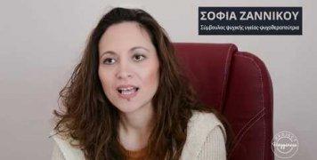 Project Happiness: Πότε και γιατί να επισκεφθώ ειδικό από τη Σοφία Ζαννίκου