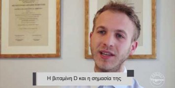 Project Happiness: Η βιταμίνη D και η σημασία της από τον Αλέξανδρο Κουκούλη