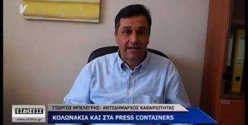 Του... κολωνακίου και στα press containers