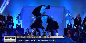«Εν Αρμονία Χορεύουσιν» στο Ομήρειο, 250 χορευτές και ο Καραγκιόζης