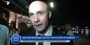 kalandropoulos_gia_nyxta_xwris_atiximata_21_10_19