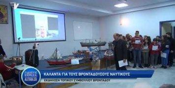 kalanta_mathitwn_brontadou_se_nautikous_31_12_19