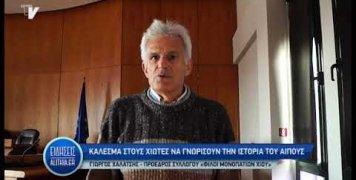 kalesma_se_pezoporia_se_drimako_30_01_20