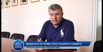 kampouris_gia_eggrafes_se_paidikous_18_04_19