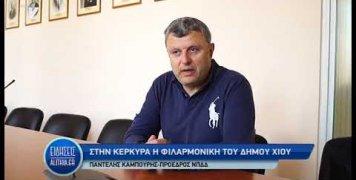 kampouris_gia_filarmoniki_se_kerkura