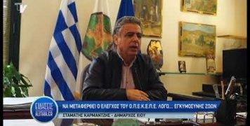 karmantzis_gia_anavoli_elegxou_gia_egkimosini_zwwn_19_11_19