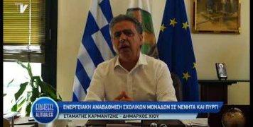 karmantzis_gia_energeiaki_anavathmisi_15_10_19