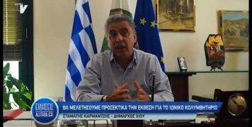 karmantzis_gia_kolimbitirio_12_09_19