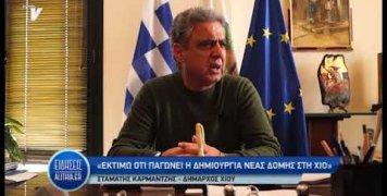 karmantzis_gia_pagoma_domis_aipous_28_02_20