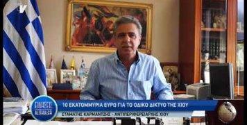 karmantzis_gia_xrimatodotisi_odikou_diktyou_17_07_19