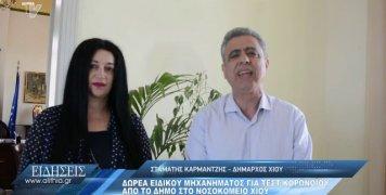 karmantzis_kantaraki_gia_dwrea_mixanimatos_korwnoiou_22_05_20