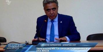 karmatzis_gia_thlediaskepsi_stiriksis_tourismou_150720