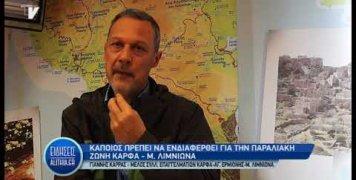 karras_gia_paralies_karfa_mega_limniona