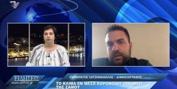 katoikon_periorismos_sindesi_me_dimosiografo_stin_samo_15_04_20