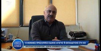 kelepertzis_gia_monimes_proslipseis_06_02_20