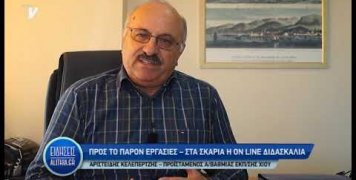 kelepertzis_gia_online_didaskalia_prwtobathmias_ekpaideysis_31_03_20